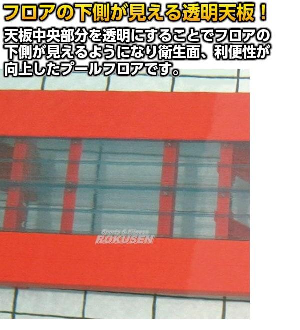 【TOEI LIGHT・トーエイライト】折りたたみプールフロア2 透明板 B-2387