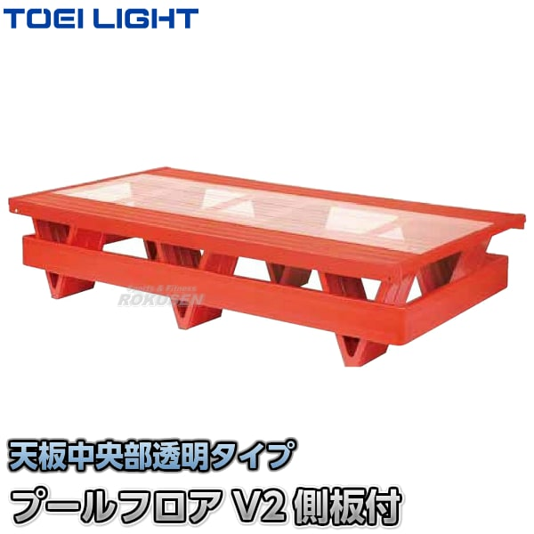 【TOEI LIGHT・トーエイライト】プールフロアV2 側板付 透明板 B-2388