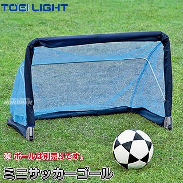【TOEI LIGHT・トーエイライト 簡易ゴール】ミニゴール6090 B-2410