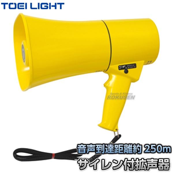 【TOEI LIGHT・トーエイライト グランド】拡声器TS633 サイレン機能付き B-2468