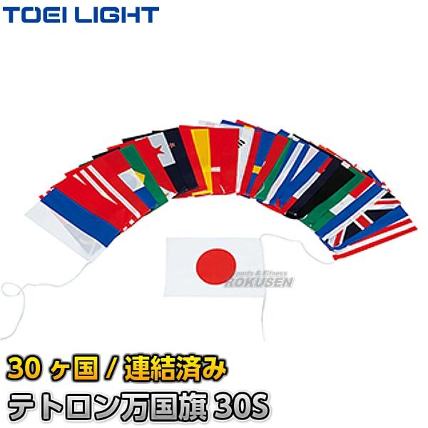 【TOEI LIGHT・トーエイライト 運動会】テトロン万国旗30S 30ヶ国セット 連結済み B-2501
