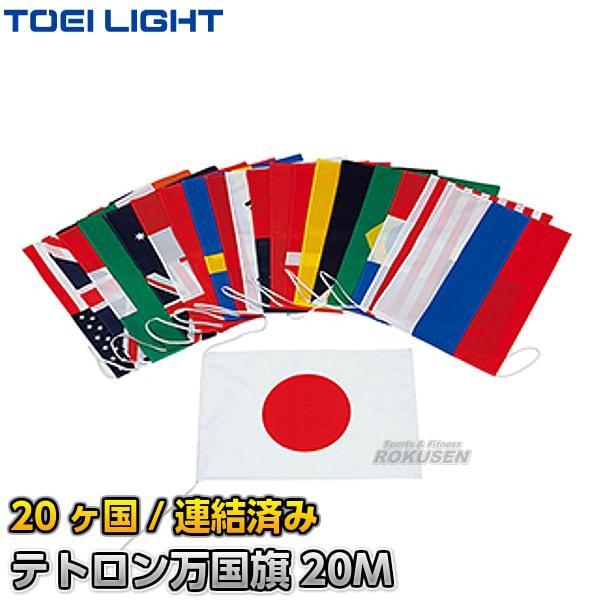 【TOEI LIGHT・トーエイライト 運動会】テトロン万国旗20M 20ヶ国セット 連結済み B-2502