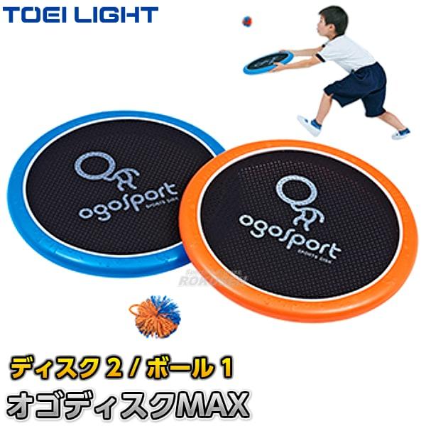 【TOEI LIGHT・トーエイライト 体つくり表現運動】オゴディスクMAX 2枚1組 B-2618