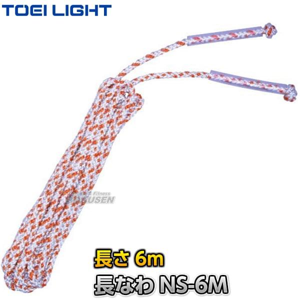 【TOEI LIGHT・トーエイライト 体つくり表現運動】長なわNS-6M 6m B-3031