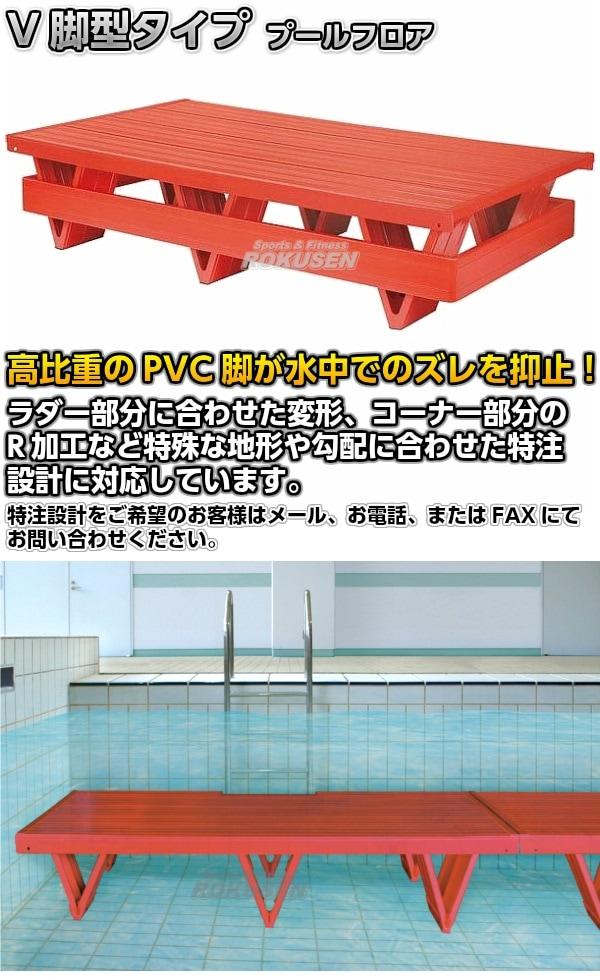 【TOEI LIGHT・トーエイライト】プールフロアV脚タイプ