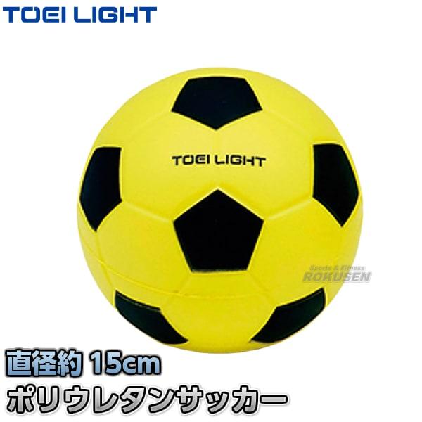 【TOEI LIGHT・トーエイライト 体つくり表現運動】ソフトモールドサッカー150 B-3403