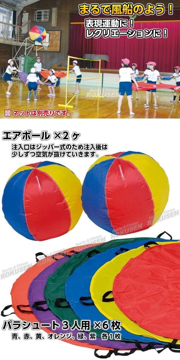 【TOEI LIGHT・トーエイライト 体つくり表現運動】エアボールゲームセット90 B-2054