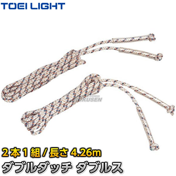 【TOEI LIGHT・トーエイライト 体つくり表現運動】ダブルダッチダブルスロープ B-3919