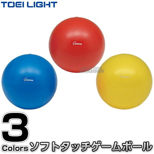 【TOEI LIGHT・トーエイライト 体つくり表現運動】ソフトタッチゲームボール21 B-3971