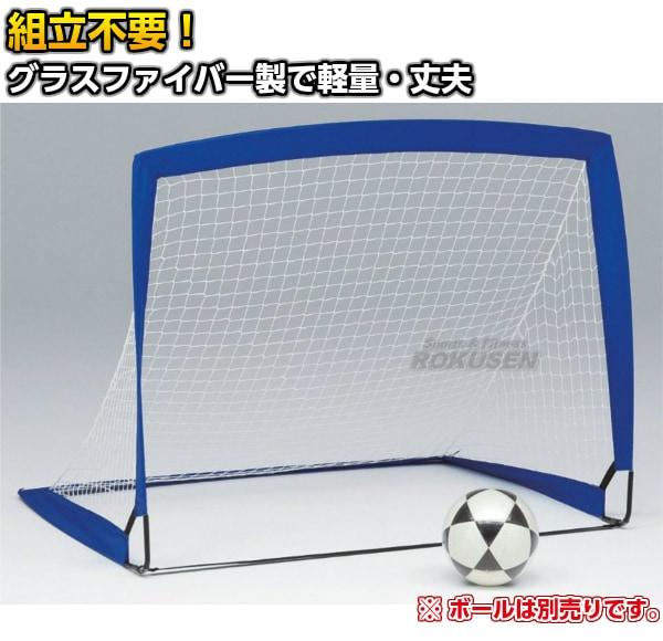 【TOEI LIGHT・トーエイライト レクレーショナルゲームゴール】ポップアップサッカーゴール1 B-6359