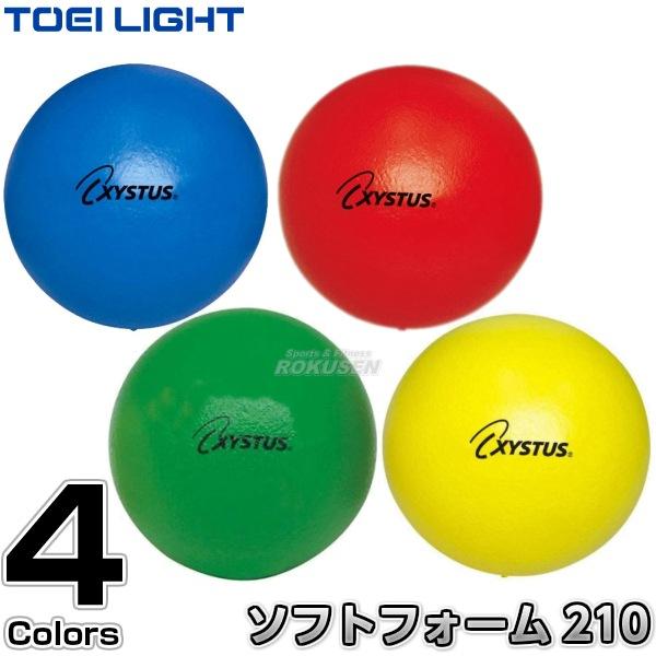 【TOEI LIGHT・トーエイライト 体つくり表現運動】ソフトフォームボール210 B-7075
