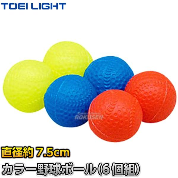 【TOEI LIGHT・トーエイライト 球技】カラー野球ボール(6個1組) B-7510B