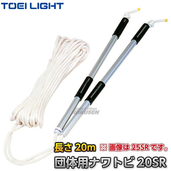 【TOEI LIGHT・トーエイライト 体つくり表現運動】団体用 ナワトビ20SR 20m B-7700