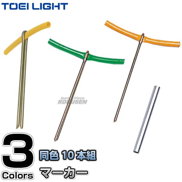【TOEI LIGHT・トーエイライト ポイントマーカー】ポイントマーカーラバー B-7715