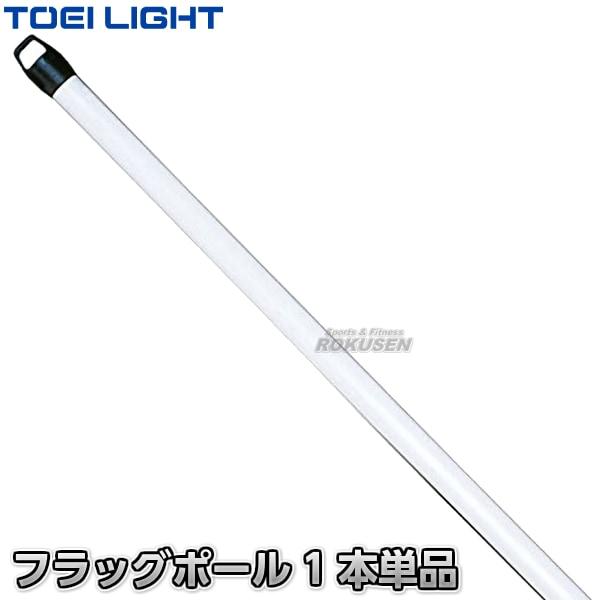 【TOEI LIGHT・トーエイライト】フラッグポールF1 B-7906A