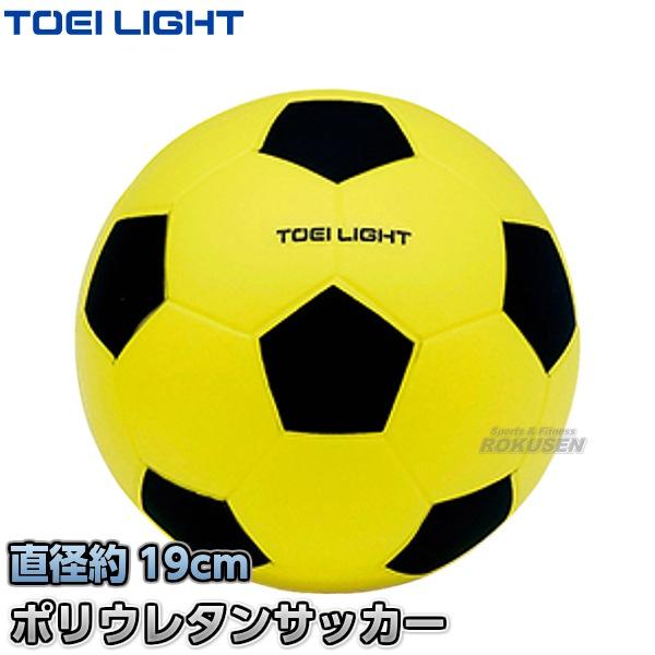 【TOEI LIGHT・トーエイライト 体つくり表現運動】ソフトモールドボール190 B-7988S