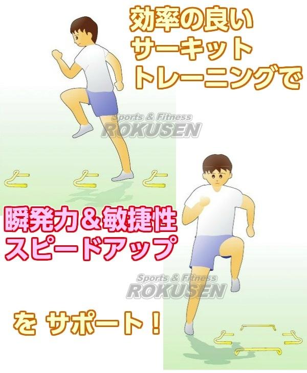 【TOEI LIGHT・トーエイライト トレーニング】フレキシブルハードル25 G-1380