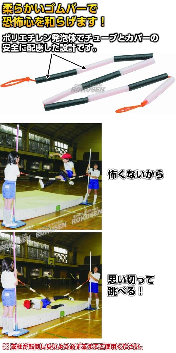 【TOEI LIGHT・トーエイライト グランド】ラテックスチューブクロスバー G-1194