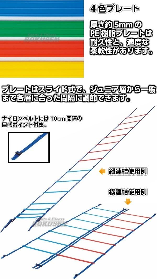 【TOEI LIGHT・トーエイライト グランド】カラースピードラダー G-1236