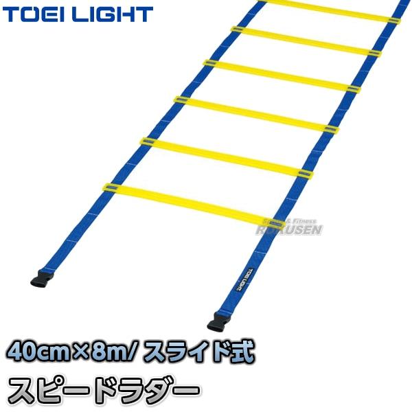 【TOEI LIGHT・トーエイライト グランド】スピードラダーHG40-8M G-1272