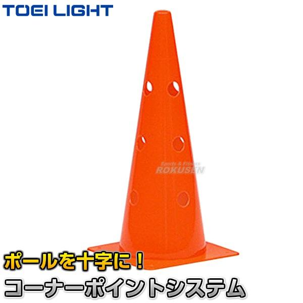 【TOEI LIGHT・トーエイライト 体つくり表現運動】コーナーポイントシステム45 G-1334