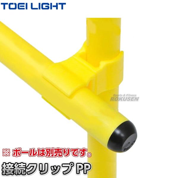 【TOEI LIGHT・トーエイライト 体つくり表現運動】クリップPP G-1337