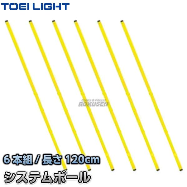 【TOEI LIGHT・トーエイライト 体つくり表現運動】システムポール(6本1組) G-1339