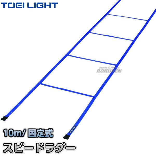 【TOEI LIGHT・トーエイライト グランド】スピードラダー10M固定式 G-1368