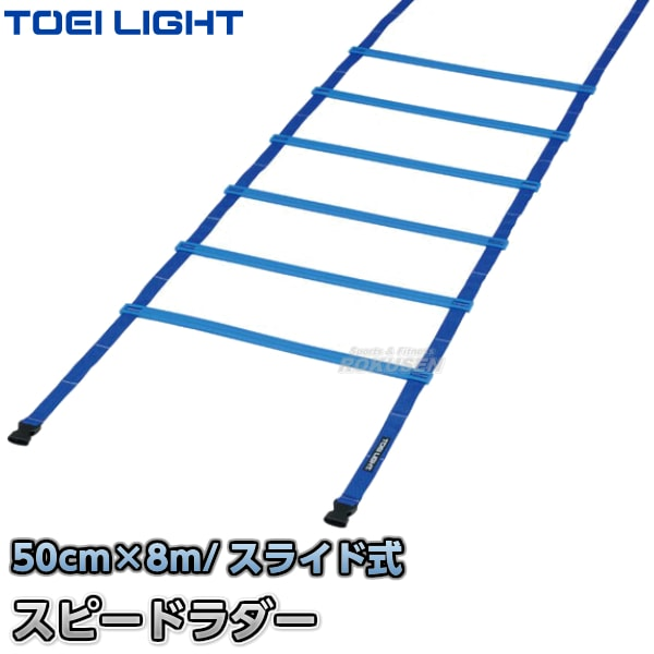 【TOEI LIGHT・トーエイライト グランド】スピードラダーHG50-8M G-1372