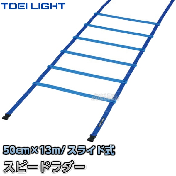 【TOEI LIGHT・トーエイライト グランド】スピードラダーHG50-13M G-1374