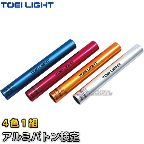 【TOEI LIGHT・トーエイライト 運動会】アルミバトン検定(4色1組) G-1391