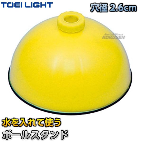 【TOEI LIGHT・トーエイライトポールスタンド G-1110