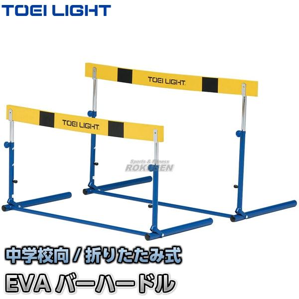 【TOEI LIGHT・トーエイライト ハードル】ハードルクラッチ式EVA-2F G-1179