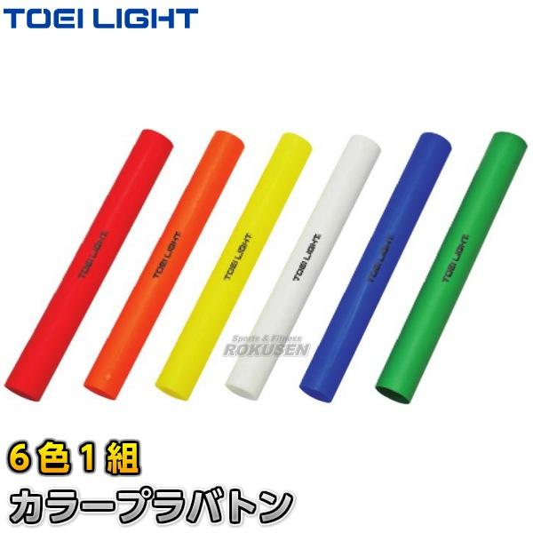 【TOEI LIGHT・トーエイライト 運動会】カラープラバトン(6色1組) G-1202