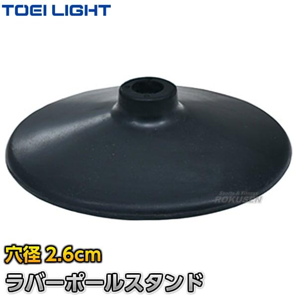 【TOEI LIGHT・トーエイライト】ラバーポールスタンド G-1673