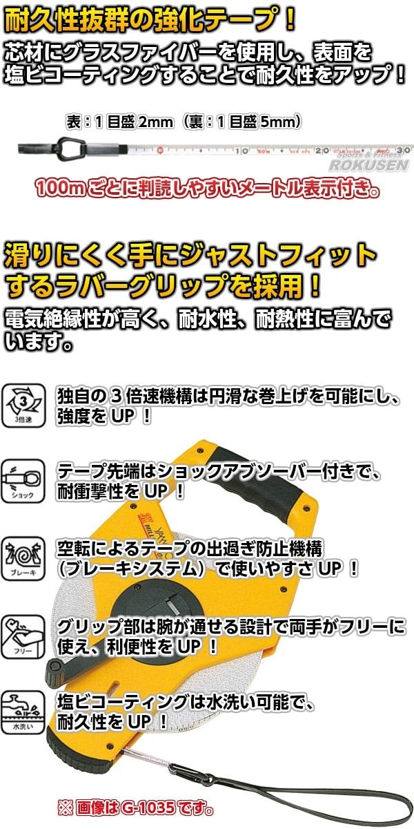 【TOEI LIGHT・トーエイライト グランド】巻尺サンエックスミリオン30 G-1705
