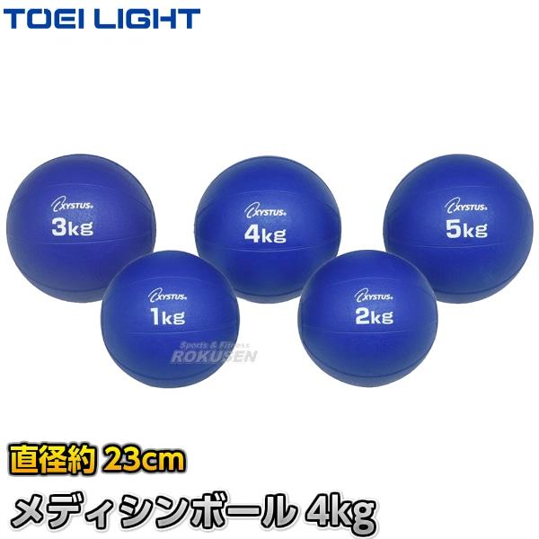 【TOEI LIGHT・トーエイライト メディシンボール】メディシンボール 4kg H-7183