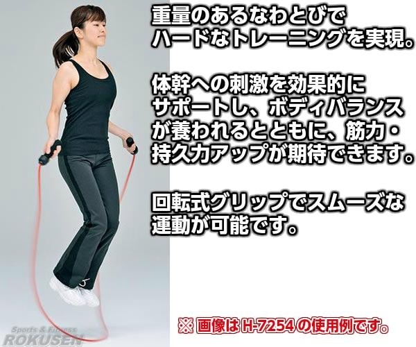 【TOEI LIGHT・トーエイライト トレーニング】ヘビージャンプロープ470 H-7254