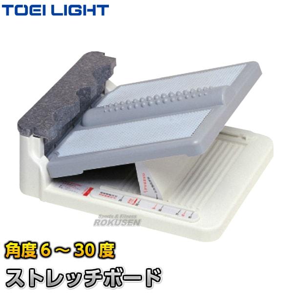 【TOEI LIGHT・トーエイライト ストレッチグッズ】ストレッチングボード H-7295