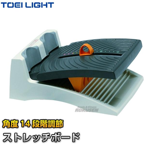 【TOEI LIGHT・トーエイライト ストレッチグッズ】ストレッチングボードEV H-7397