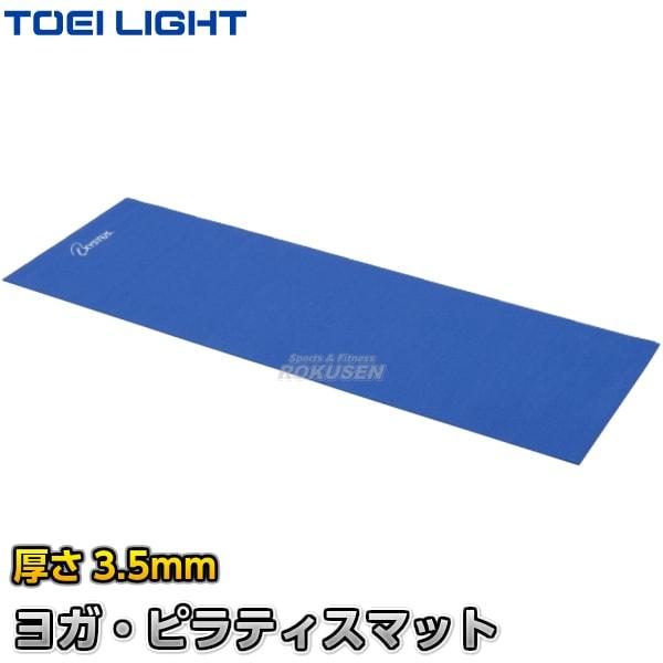 【TOEI LIGHT・トーエイライト ストレッチマット】ヨガ・ピラティスマットST H-9360