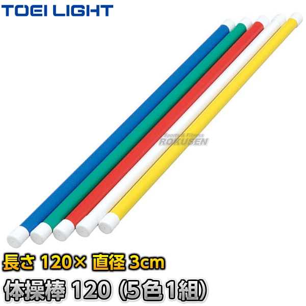 【TOEI LIGHT・トーエイライト 体つくり表現運動】体操棒120(5色1組) T-2794