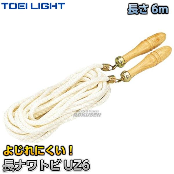 【TOEI LIGHT・トーエイライト 体つくり表現運動】ナワトビUZ6 6m T-2835