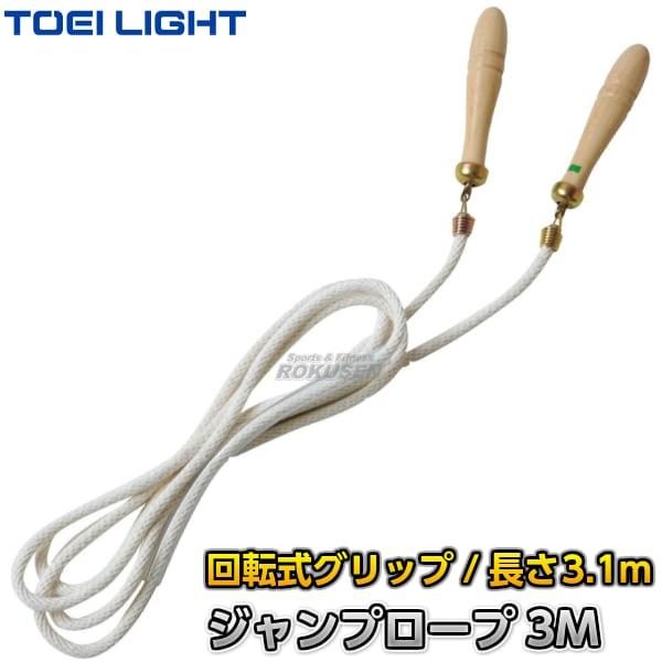 【TOEI LIGHT・トーエイライト 体つくり表現運動】ジャンプロープ3M T-2837