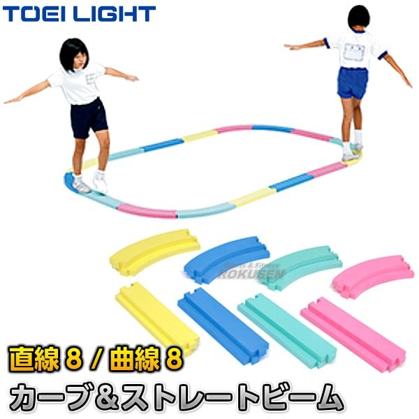【TOEI LIGHT・トーエイライト 体つくり表現運動】カーブ&ストレートビーム T-2862