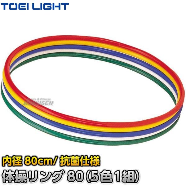 【TOEI LIGHT・トーエイライト 体つくり表現運動】体操リング80(5色1組) T-2867