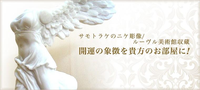 サモトラケのニケ彫像/ルーヴル美術館収蔵 開運の象徴を貴方のお部屋に!