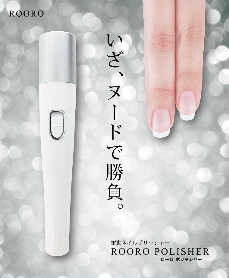 Rooro Polisher (ローロポリッシャー)