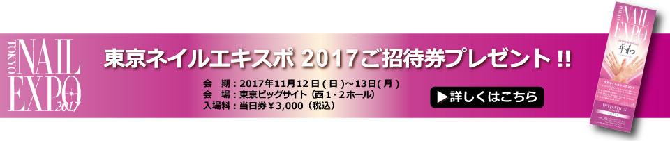 ネイルエキスポ2017チケットプレゼント