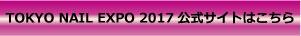 東京ネイルエキスポ2017公式ページへ